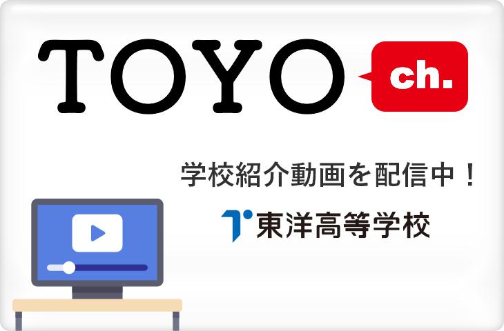 TOYO.ch